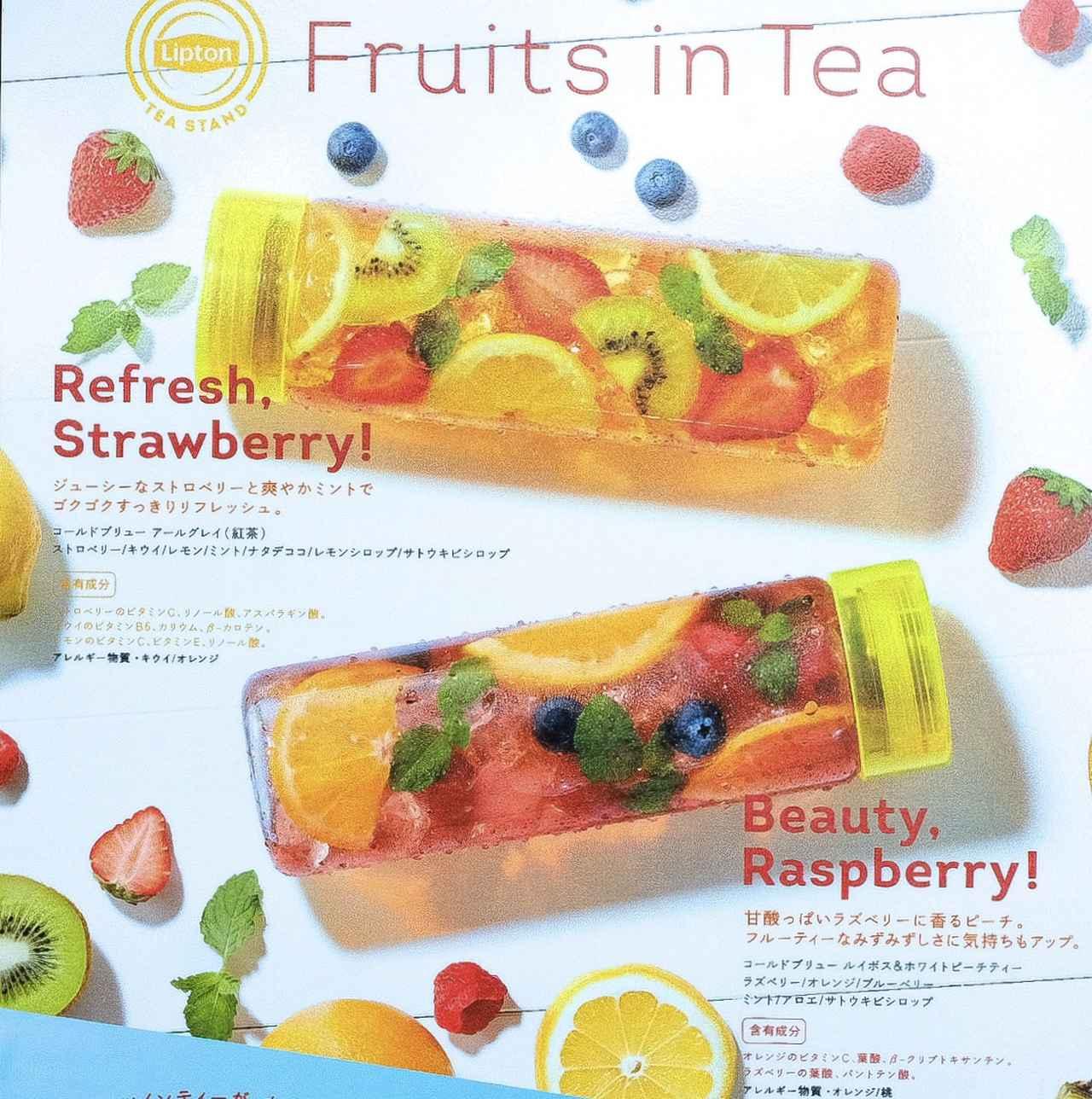 画像1: 【試食レポ】夏にぴったり!「パフェ氷」が新登場!今年も『Lipton TEA STAND』が限定オープン♡