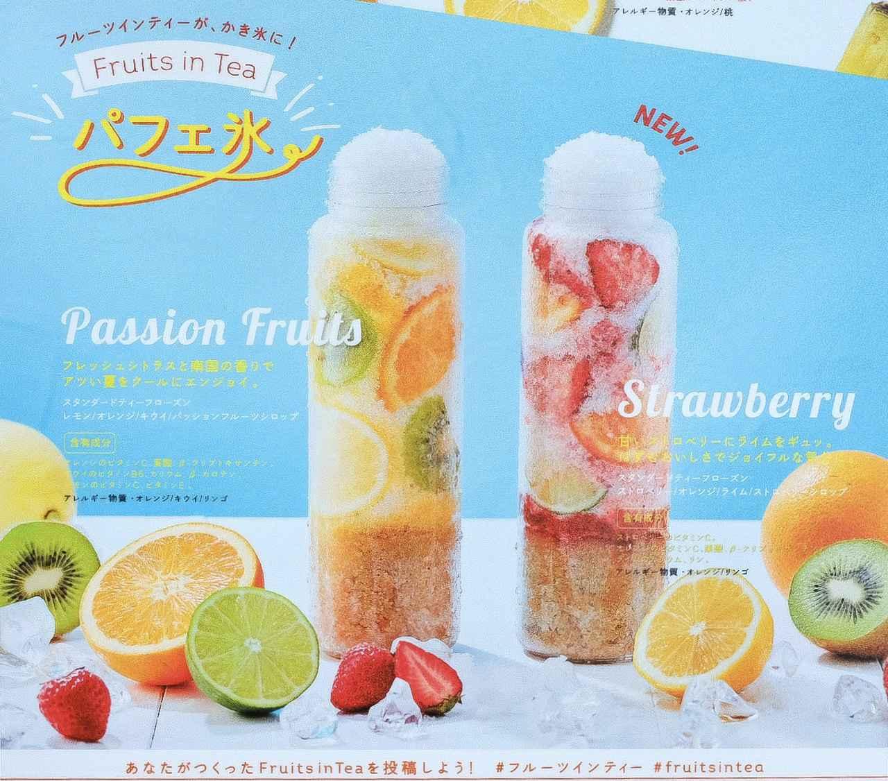 画像4: 【試食レポ】夏にぴったり!「パフェ氷」が新登場!今年も『Lipton TEA STAND』が限定オープン♡