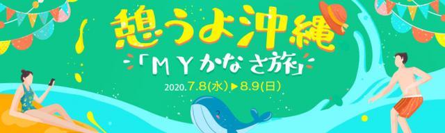 画像: 「Sharee(シェアリー)」ローンチを記念して「憩うよ、沖縄。MYかなさ旅コンテスト」を開催中!
