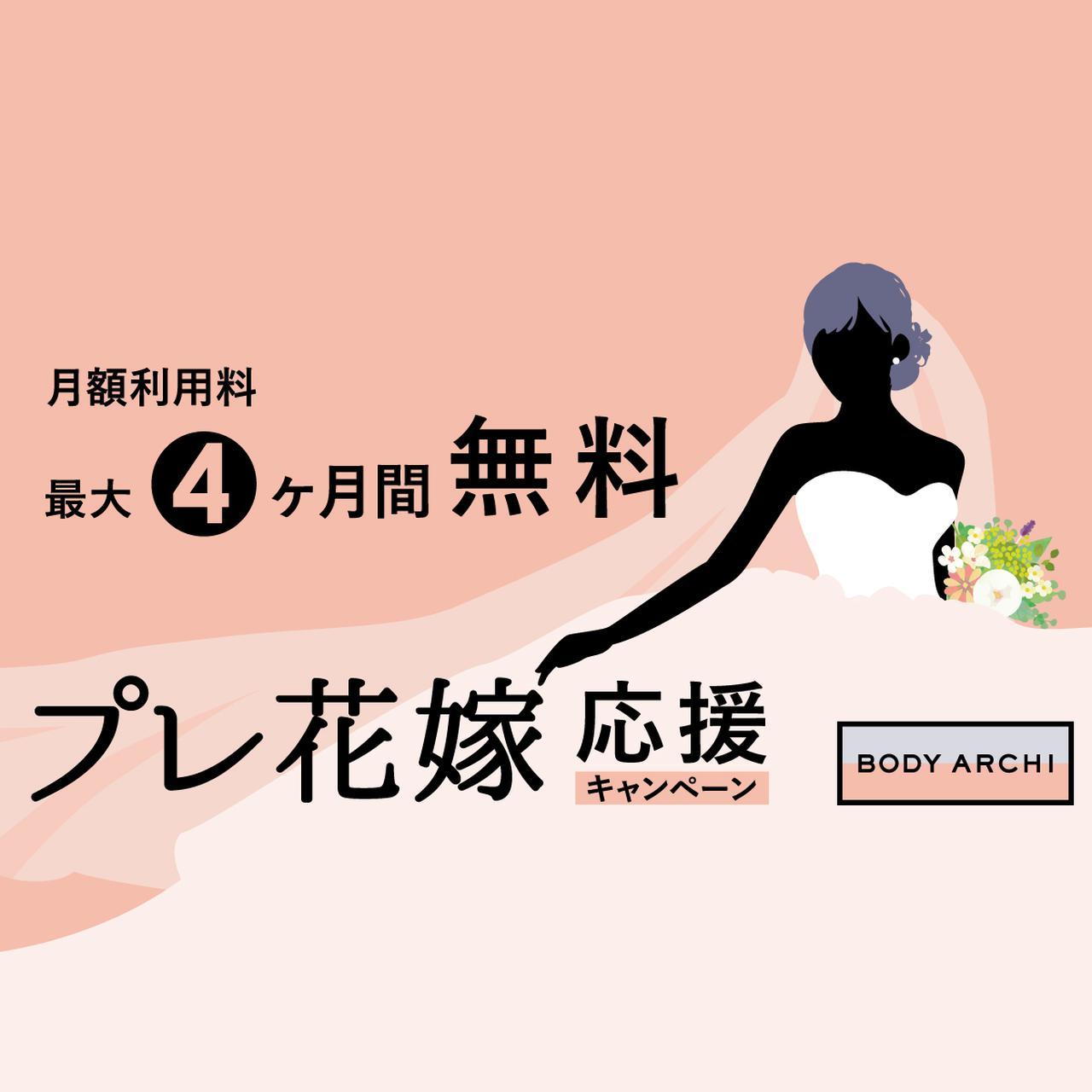 画像: 【最大4ヶ月無料】プレ花嫁応援企画!定額制セルフエステ BODY ARCHI