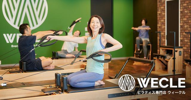 画像: 毎日がラクになる健康習慣 | ピラティス専門店WECLE(ウィークル)
