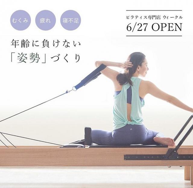 画像5: 【日本初のストレッチピラティス専門店】「WECLE(ウィークル)」が三軒茶屋にグランドオープン!