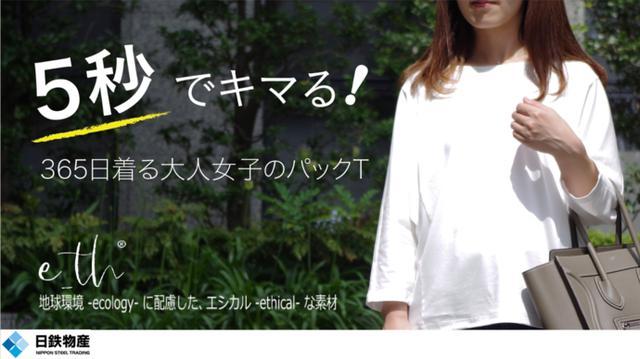 画像: Makuake 【リサイクル×オーガニック素材】大人女子のコーデをサポート!1ランク上のパックT Makuake(マクアケ)