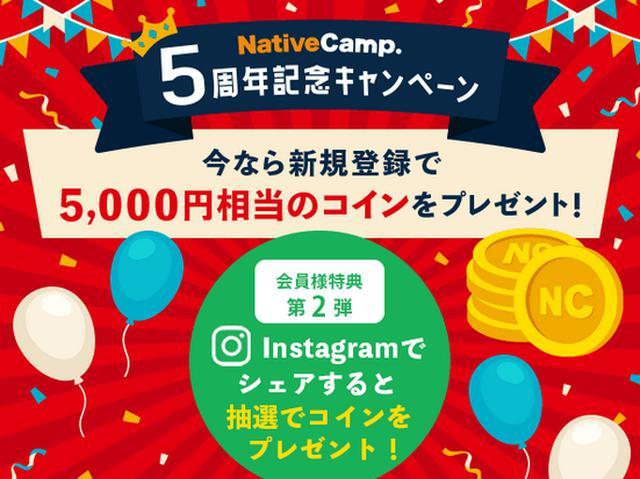 画像1: ネイティブキャンプ、5周年記念キャンペーン第2弾!