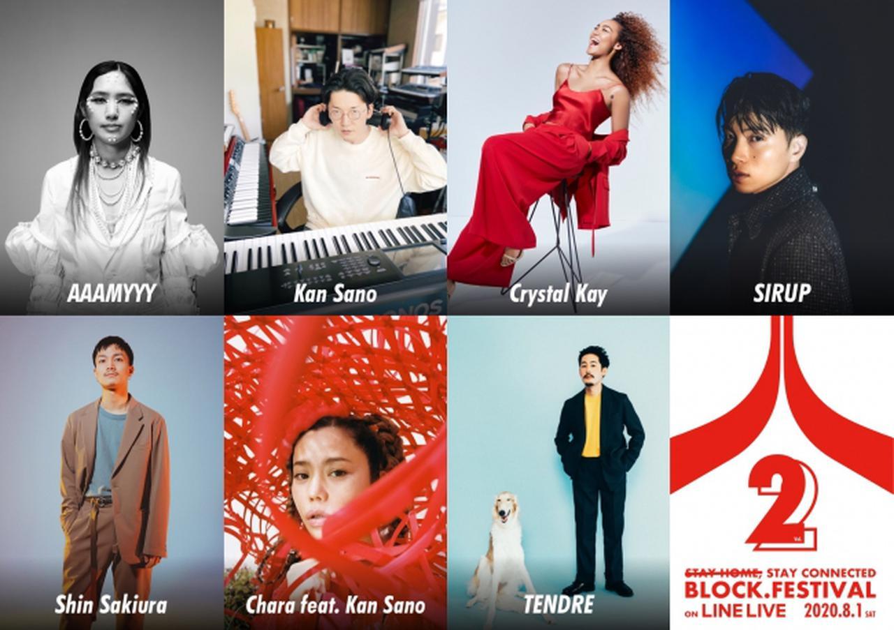 画像: アーティストと音楽ファンが「夏の花火」をテーマにつながるオンライン夏フェス「BLOCK.FESTIVAL Vol.2」開催