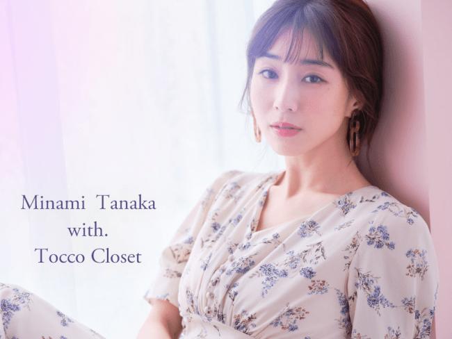 画像: 田中みな実が着こなすtocco closet 2020秋の新作