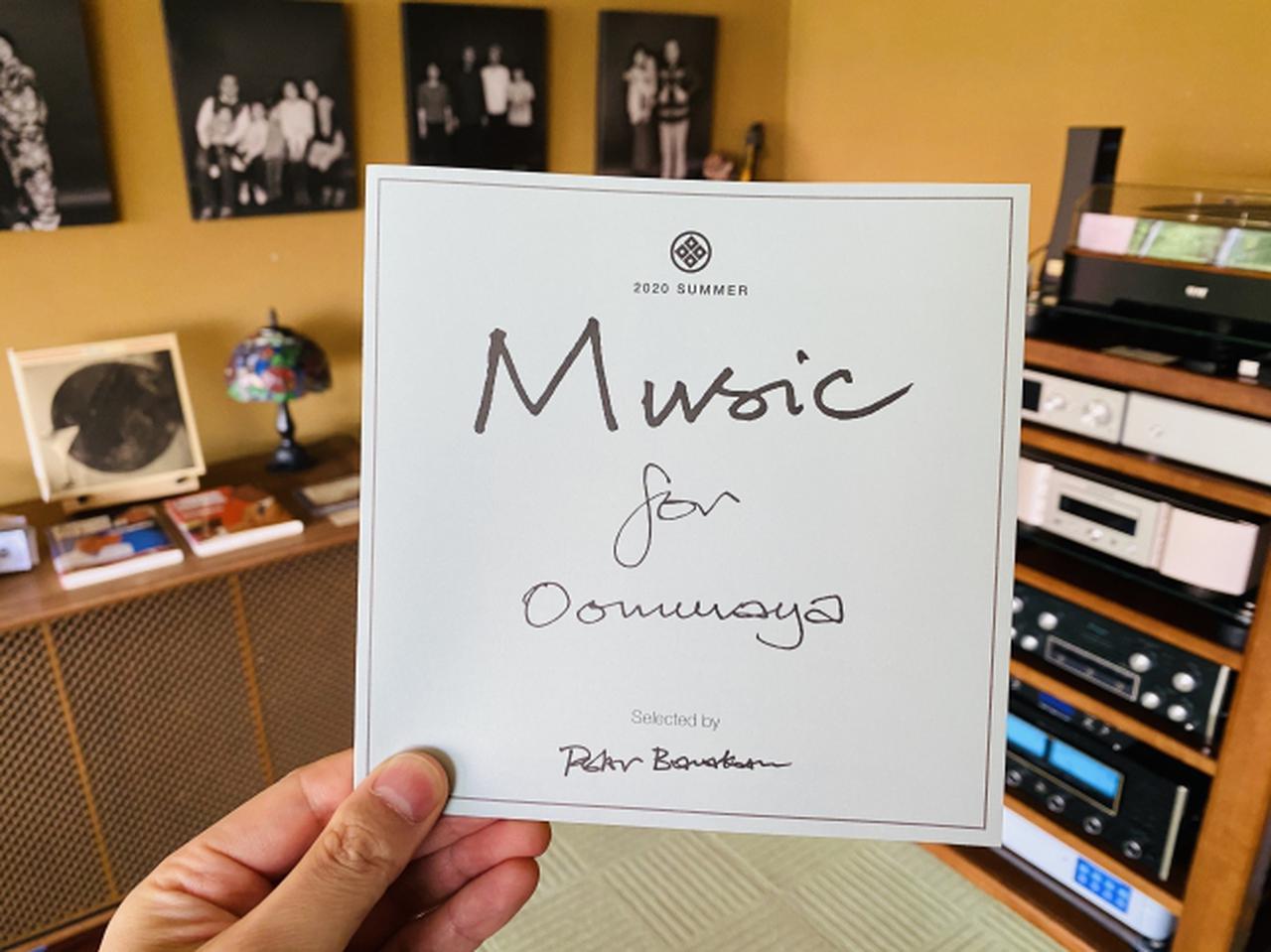 画像1: ピーター・バラカンさんセレクトの音楽と共に過ごす温泉宿