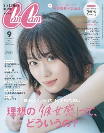 画像3: 乃木坂46 山下美月「CanCam」表紙で「理想の彼女感」ショット