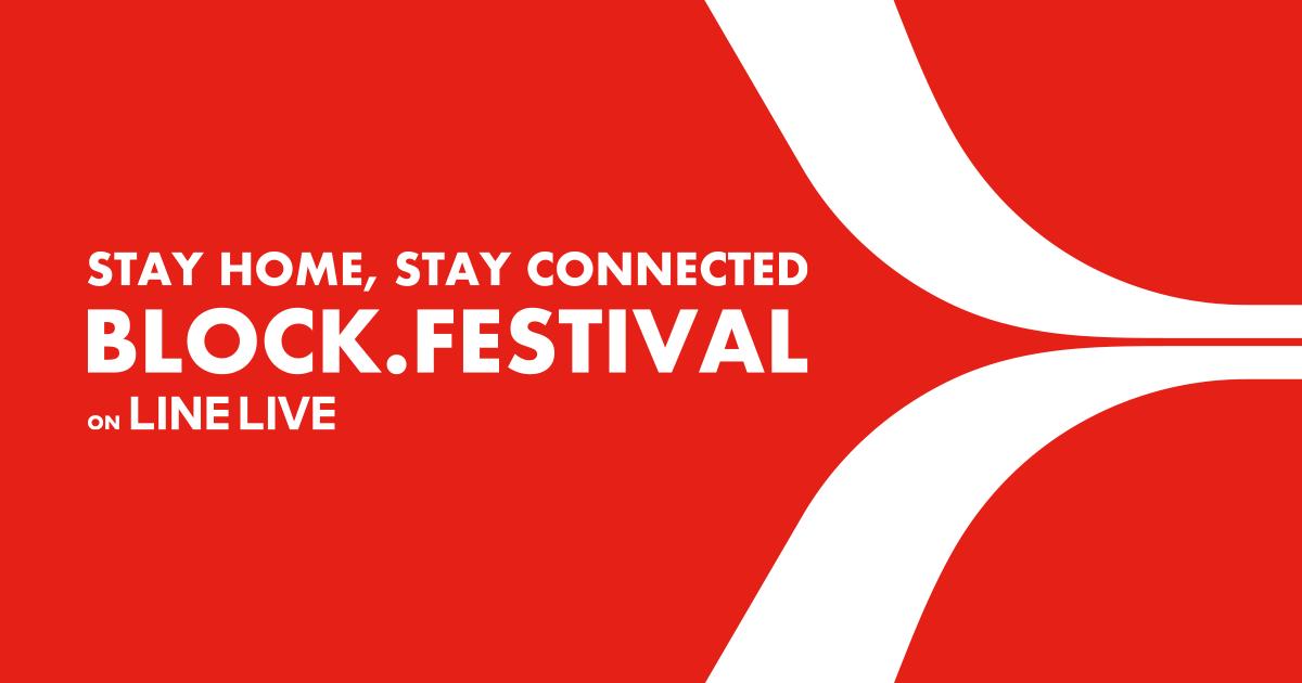 画像: BLOCK.FESTIVAL(ブロック・フェスティバル)  STAY HOME, STAY CONNECTED