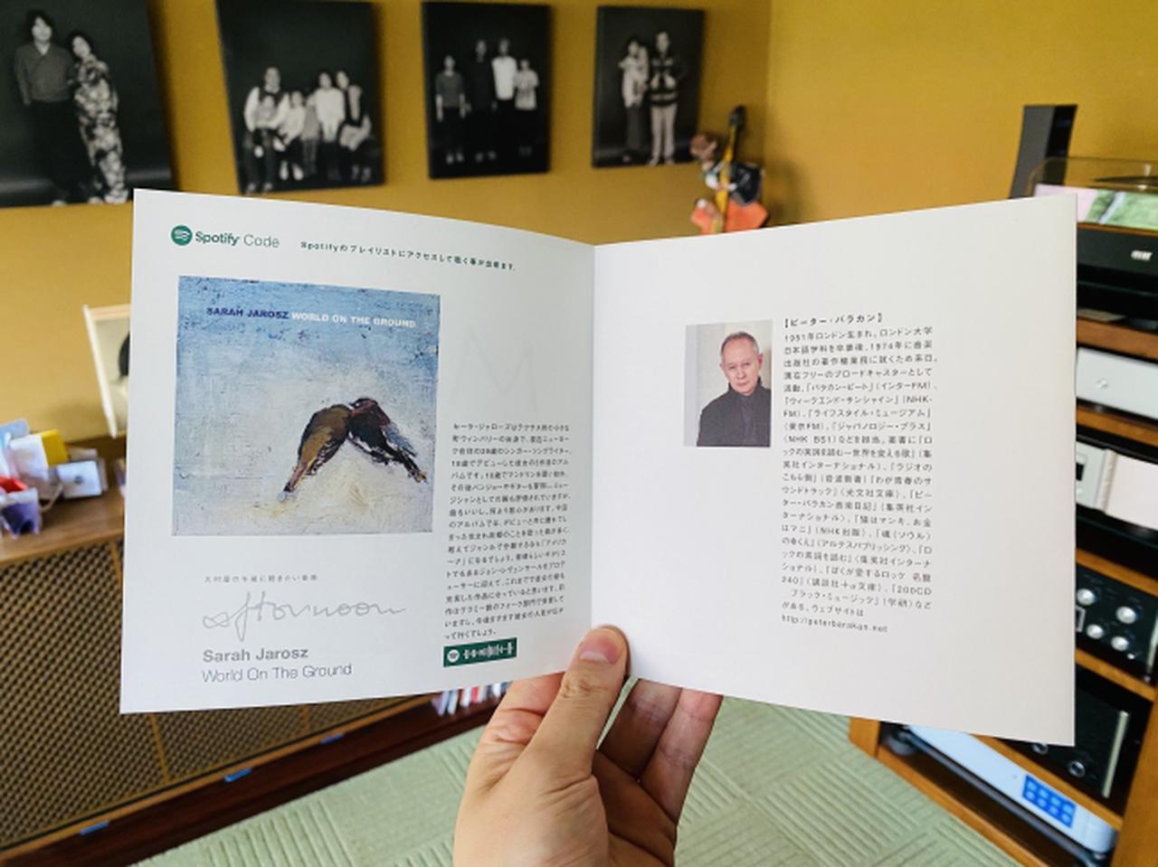 画像2: ピーター・バラカンさんセレクトの音楽と共に過ごす温泉宿