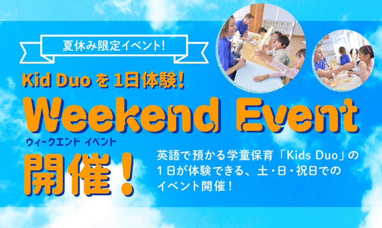 画像: Kids Duo 夏休みウィークエンドイベント