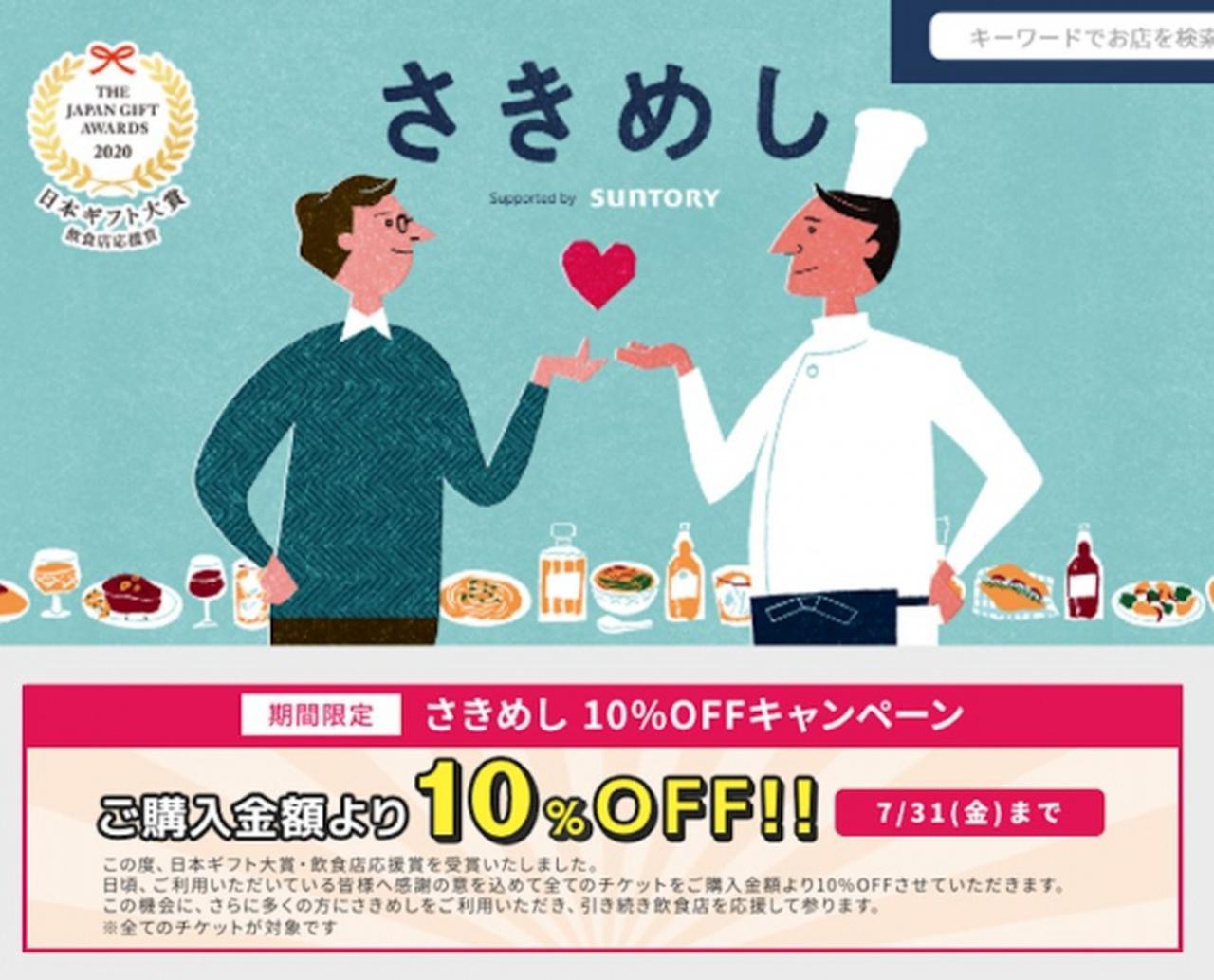 画像: 日本ギフト大賞2020「飲食店応援賞」受賞記念!「さきめし10%OFFキャンペーン」を開催