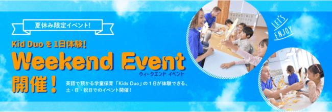 画像: 夏休み限定!Kids Duoの1日が体験できる「Weekend Event(ウィークエンド・イベント)」を開催