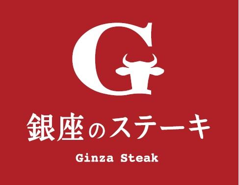 画像1: 【試食レポ】最高級A5ランク黒毛和牛が食べ放題♡「銀座のステーキ 渋谷店」がオープン!