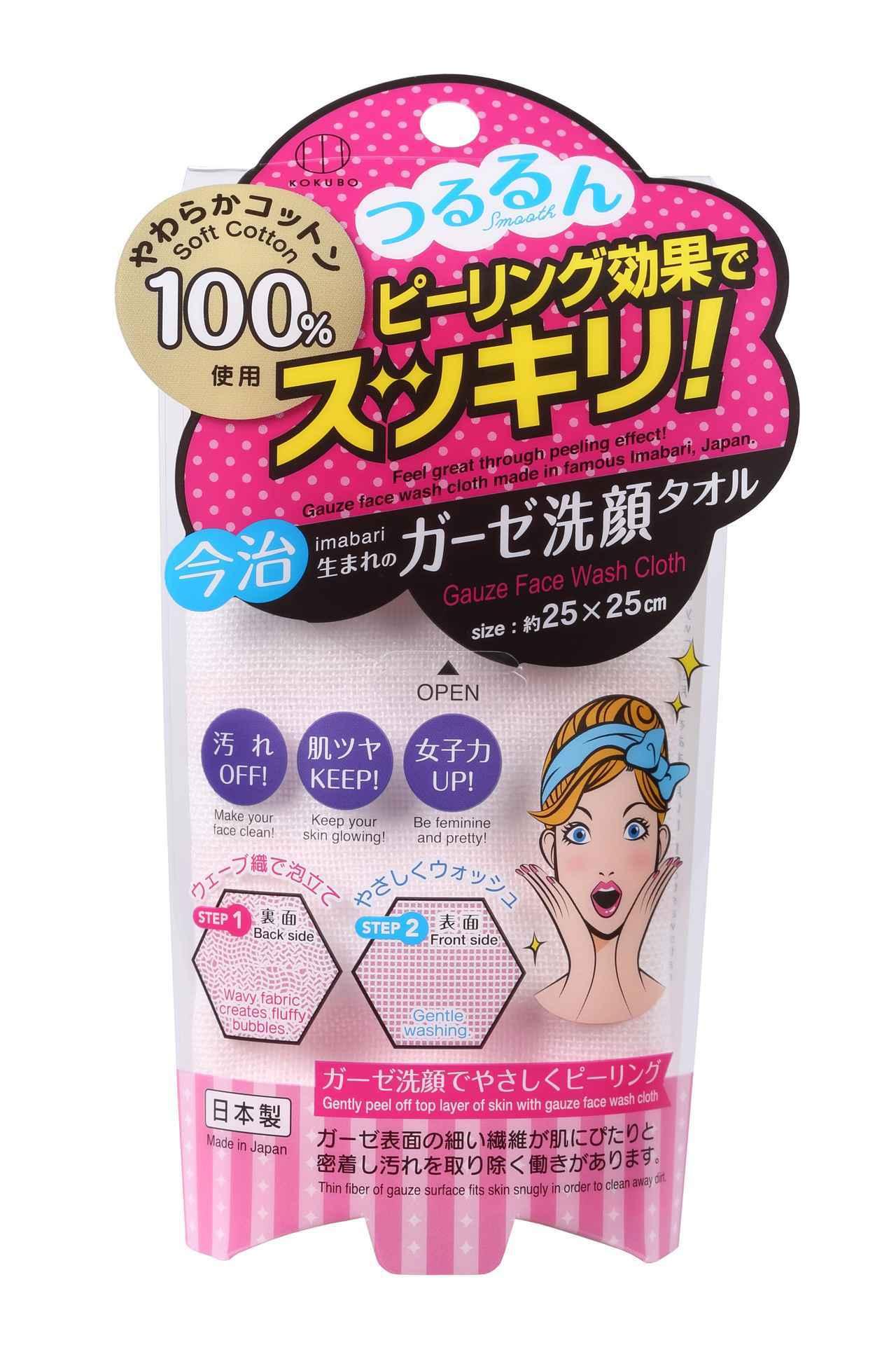画像: ガーゼ洗顔タオル カラー:ピンク、イエロー、グリーン 材質:綿100% サイズ:約25×25cm ※マスクを作るとミニサイズになります。 オープン価格(参考価格 各 税別500円 8%税込540円) 発売元:KOKUBO 発売中 日本製 MADE IN JAPAN