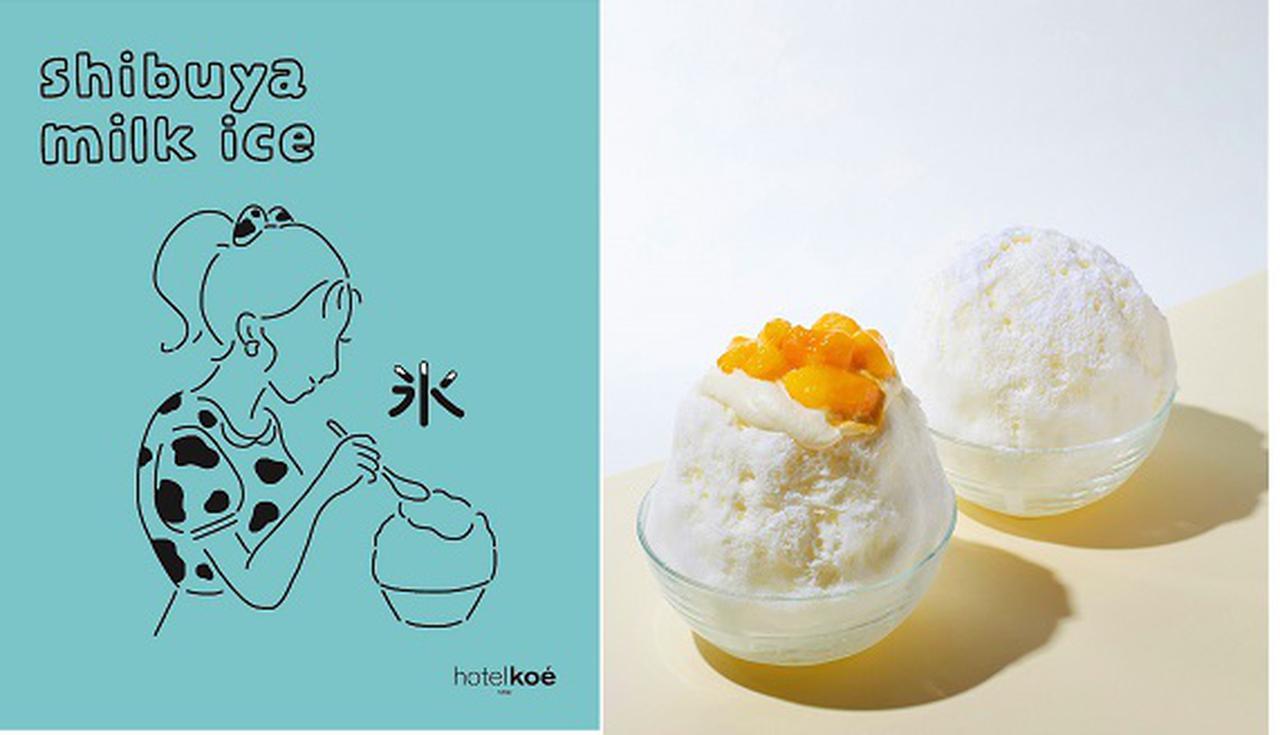 画像1: 濃厚なミルクをたっぷり使用したかき氷『shibuya milk ice』