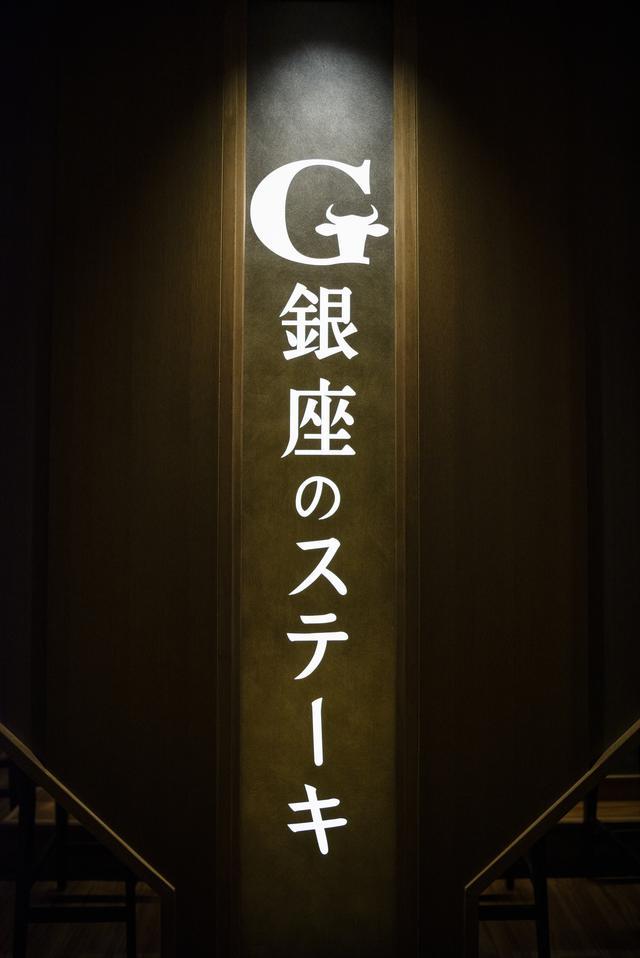 画像6: 【試食レポ】最高級A5ランク黒毛和牛が食べ放題♡「銀座のステーキ 渋谷店」がオープン!