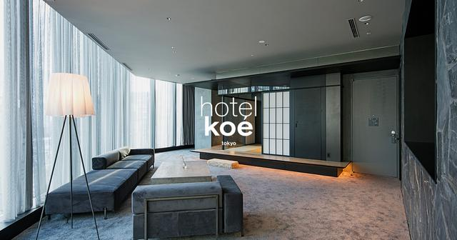 画像: hotel koé tokyo (ホテル コエ トーキョー)