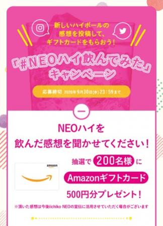 画像4: 「いいちこ」ブランドから ハイボールのために生まれた『iichiko NEO』新発売