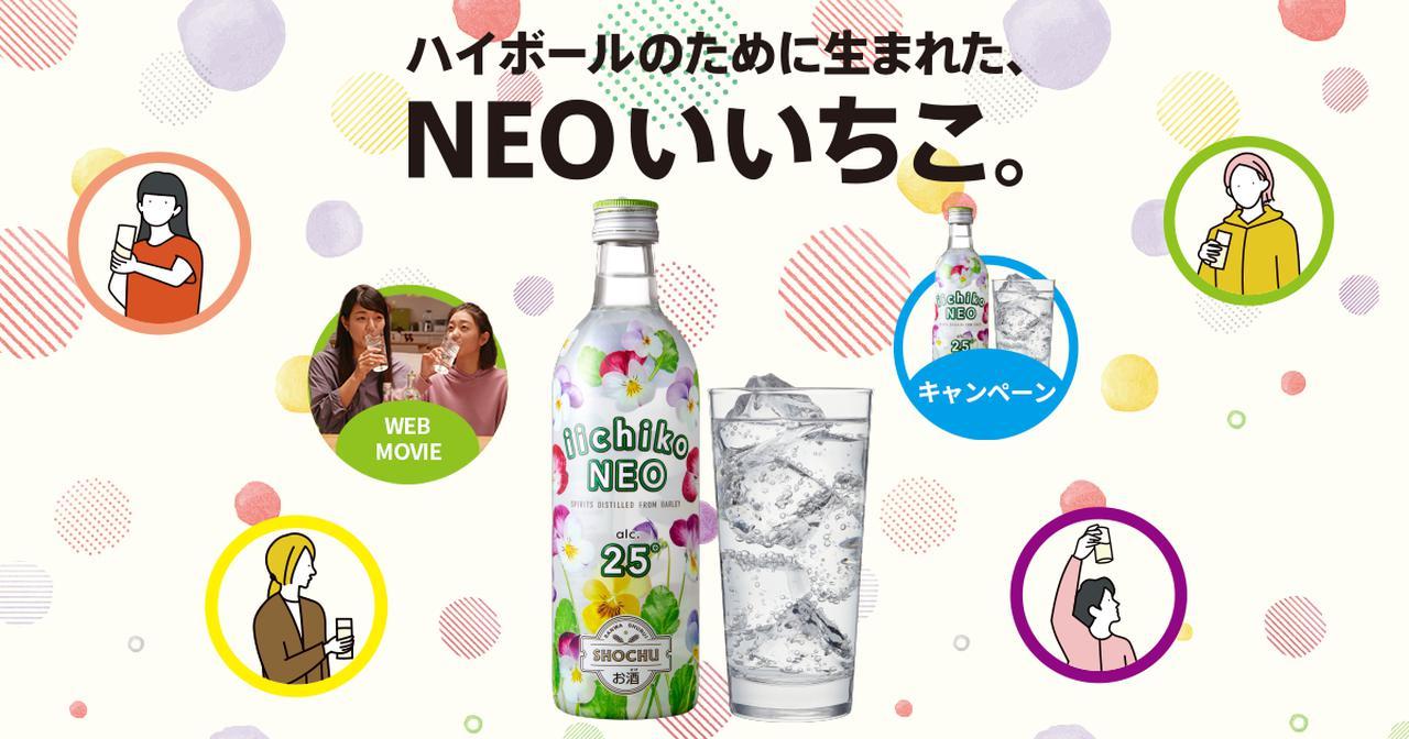 画像: iichiko NEO – 三和酒類株式会社