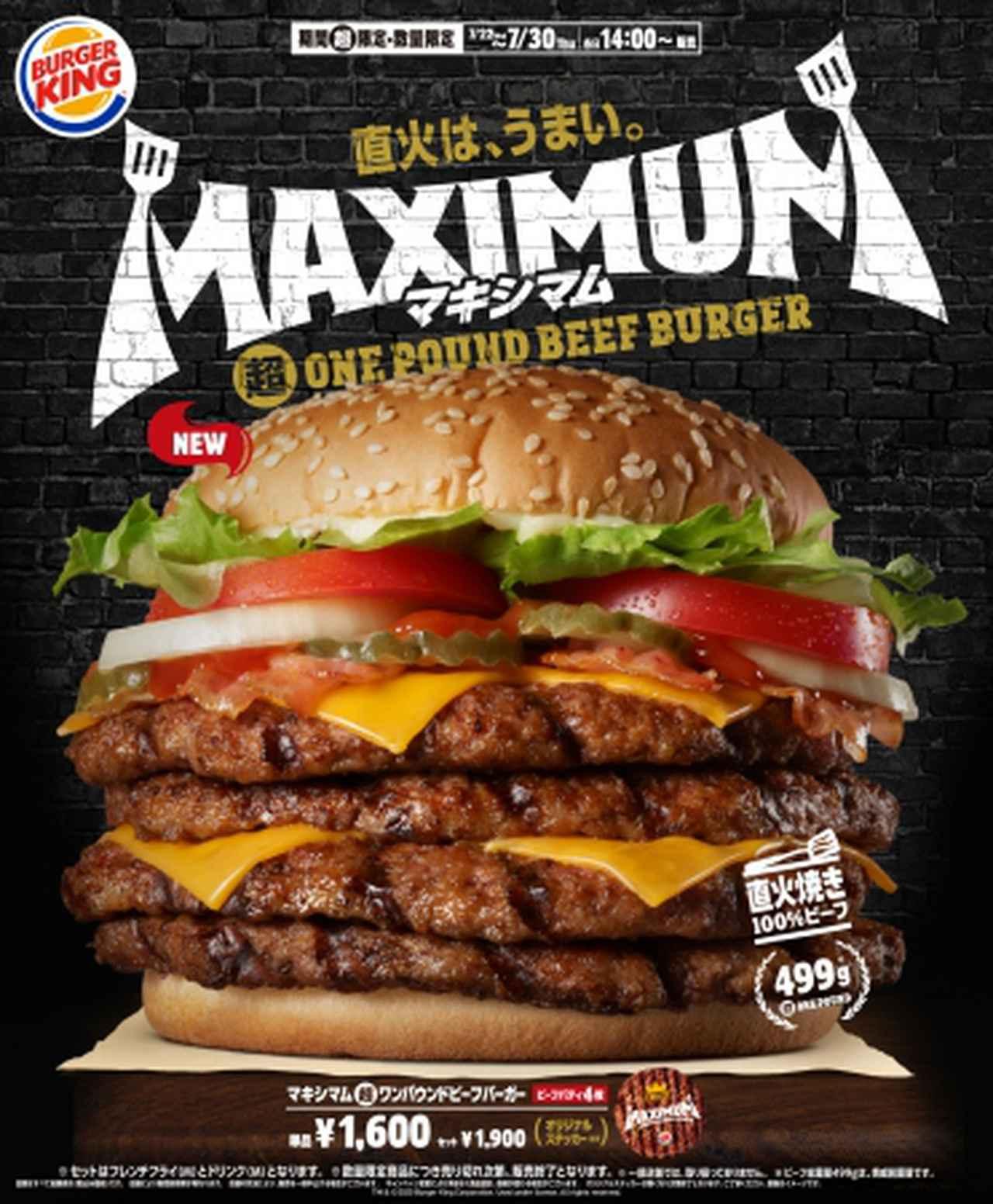 画像1: 【期間限定】バーガーキング® の『超ワンパウンドビーフバーガー』をさらにパワーアップ!