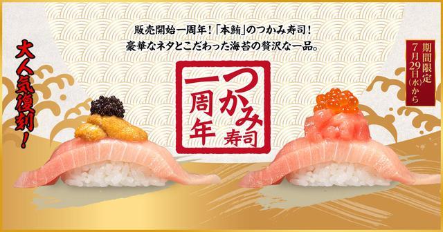 画像: つかみ寿司一周年|かっぱ寿司|回転寿司