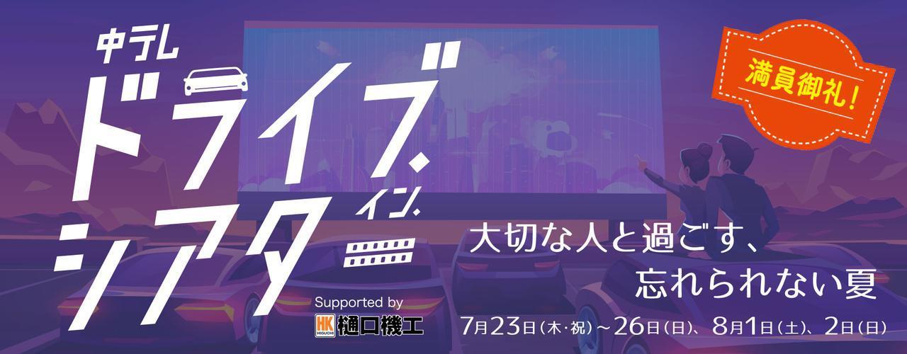 画像: 「中テレ ドライブインシアター」(福島中央テレビ/福島県郡山市 )