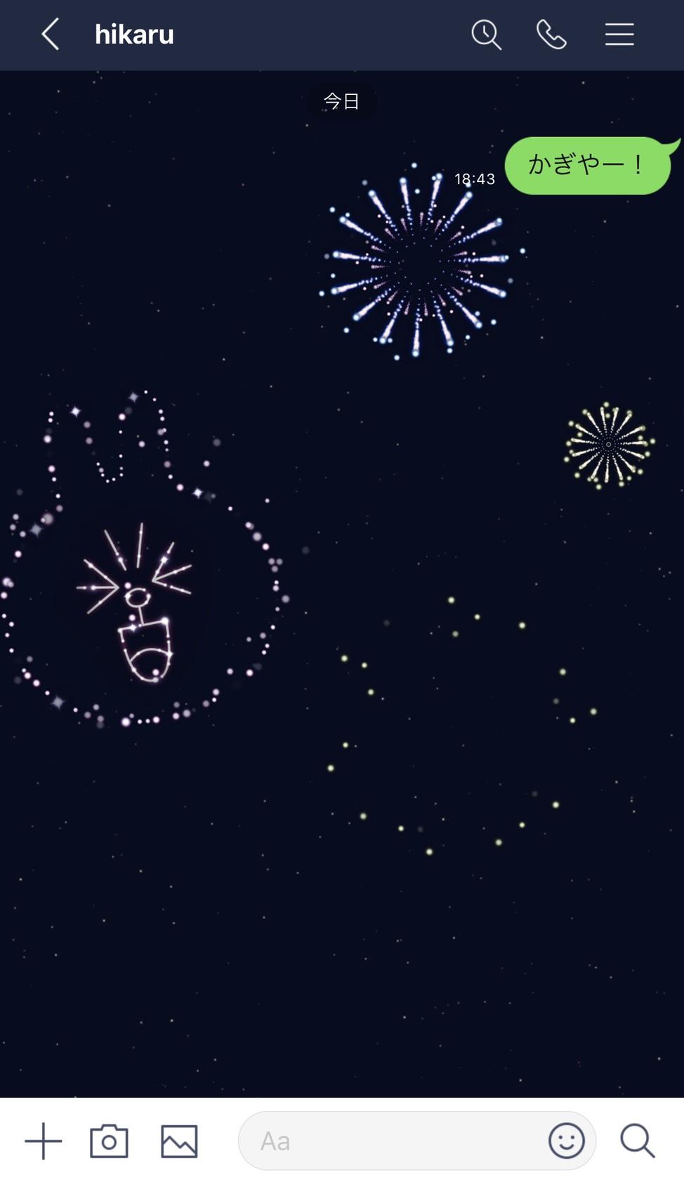 画像3: 花火大会の掛け声をトークで送ると「花火」が打ち上がる!