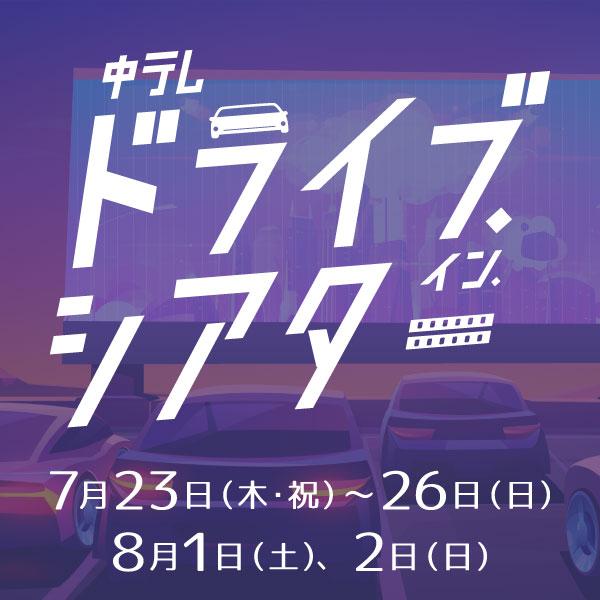 画像: 中テレ ドライブ・イン・シアター