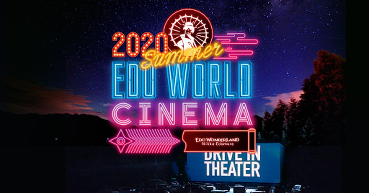 画像: 「EDO WORLD CINEMA」(江戸ワンダーランド日光江戸村/栃木県日光市)