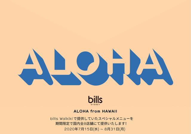 画像: 国内でハワイの味が楽しめる『ALOHA from Hawaii』がbills全店舗で開催中