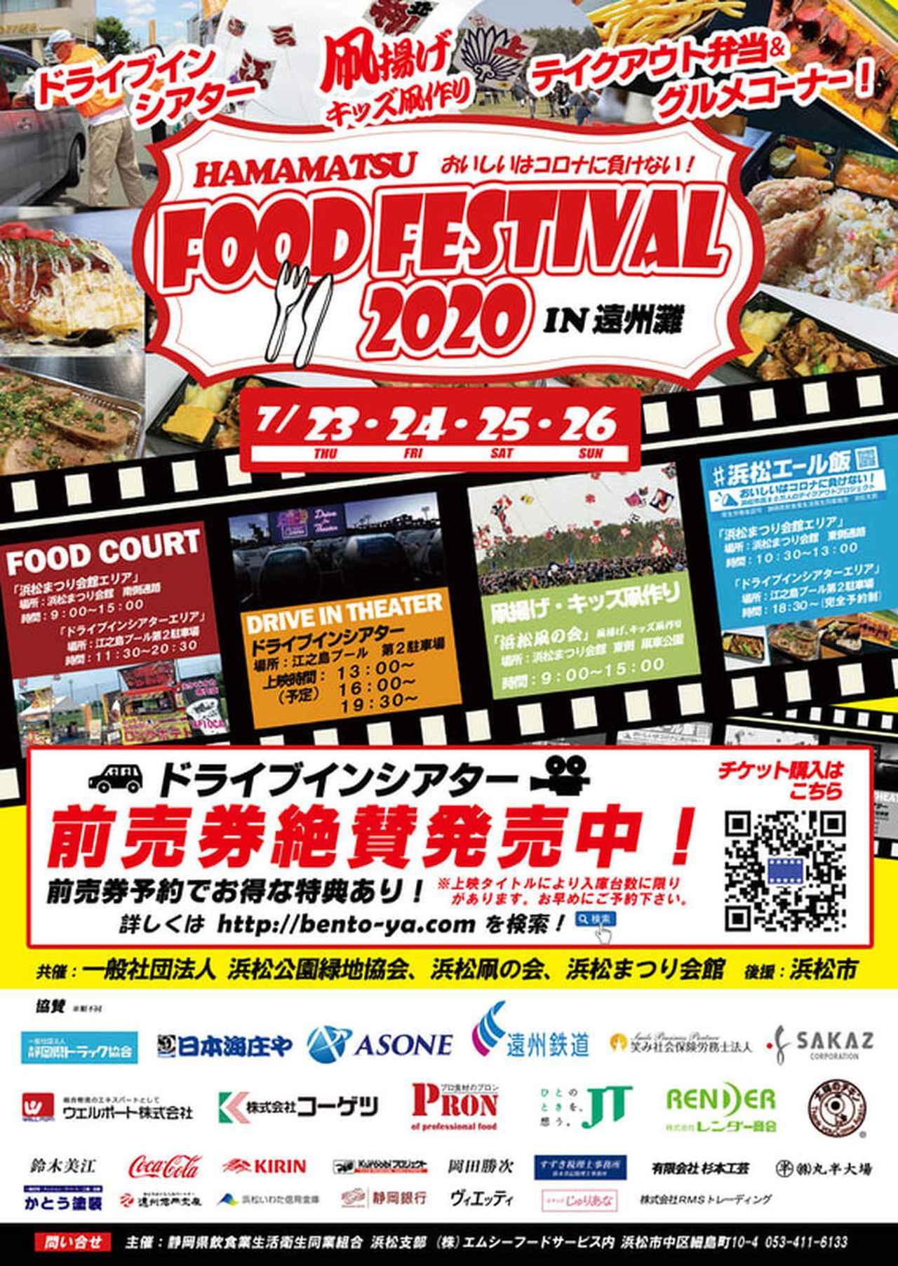 画像: 浜松市民80万人のテイクアウトプロジェクト 「美味しい」はコロナに&#360