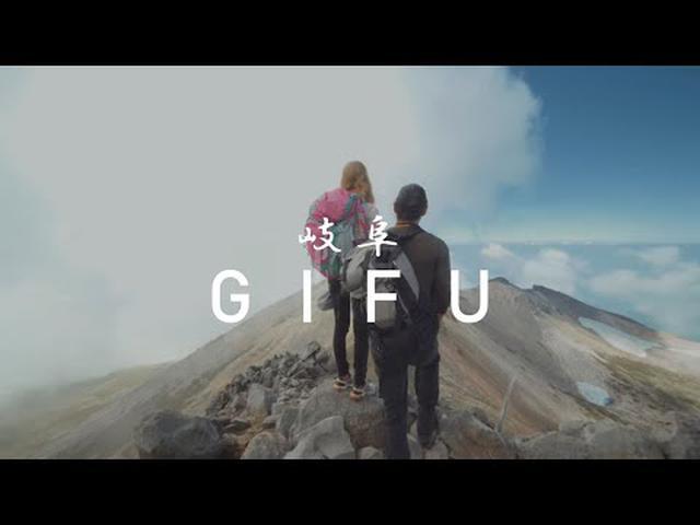 画像: Timeless Japan, Naturally an Adventure 2 - Grand Outdoors   Visit GIFU www.youtube.com