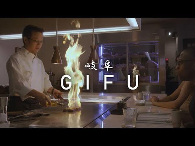 画像: Timeless Japan, Naturally an Adventure 4 - Awesome Food   Visit GIFU www.youtube.com