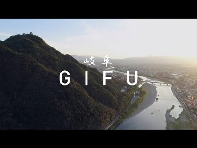 画像: Timeless Japan, Naturally an Adventure 1   Visit GIFU www.youtube.com