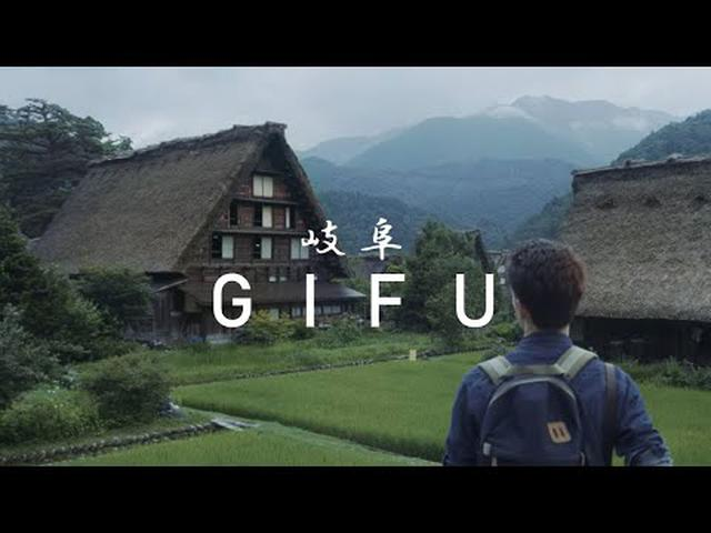 画像: Timeless Japan, Naturally an Adventure 5 - Your Journey Begins | Visit GIFU www.youtube.com