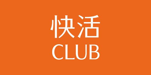 画像: 快活CLUB | コミック・インターネット・鍵付完全個室・カラオケ・ダーツ・ビリヤード・女性専用