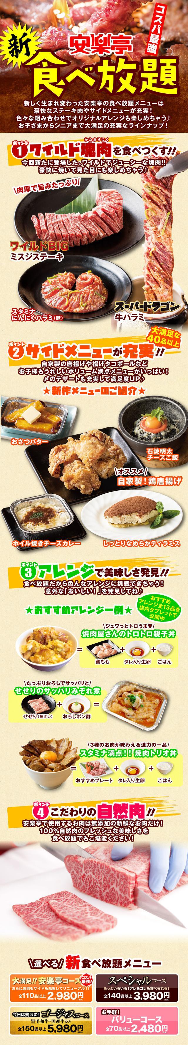 画像: 焼肉レストラン 安楽亭