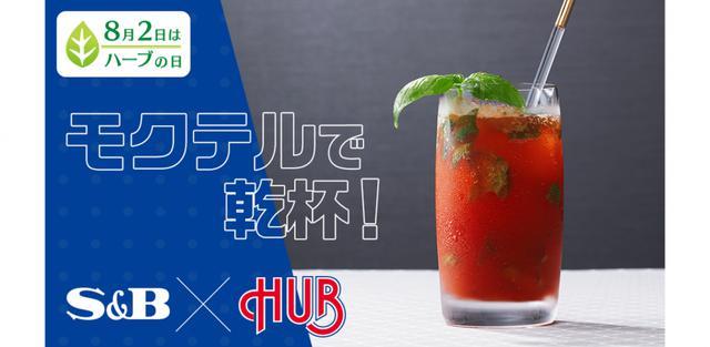 画像: エスビー食品×ハブ「ハーブの日 モクテルで乾杯!イベント」