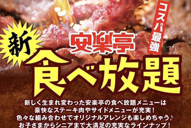 画像1: 【試食レポ】ボリューム満点!新登場の塊肉やアレンジメニューが盛り沢山!「安楽亭」の食べ放題新メニュー♡
