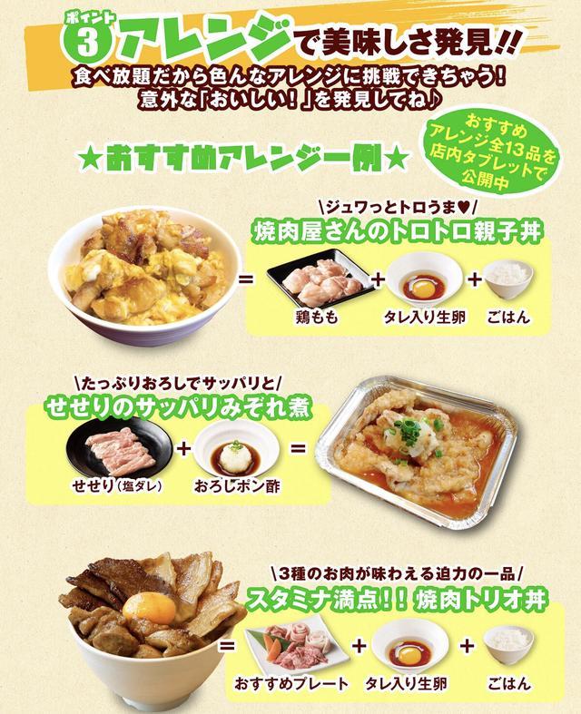 画像7: 【試食レポ】ボリューム満点!新登場の塊肉やアレンジメニューが盛り沢山!「安楽亭」の食べ放題新メニュー♡