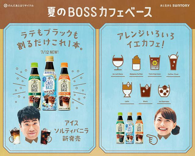画像: Suntory Foods サントリーフーズ: カフェベース