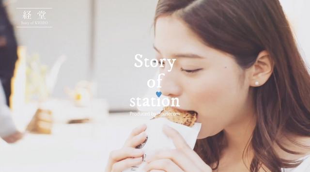 """画像2: """"住んでわかるその街の魅力""""を紹介するライフスタイル動画サイト「Story of station」がオープン"""
