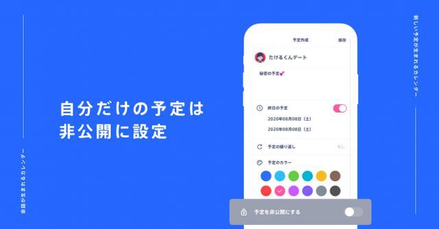 画像3: ソーシャルカレンダーアプリ「FRYDAYS」の特徴とは?