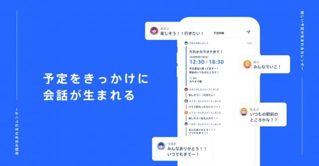 画像2: ソーシャルカレンダーアプリ「FRYDAYS」の特徴とは?