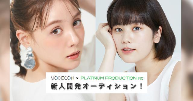 画像: エントリー - MODECON×プラチナムプロダクション