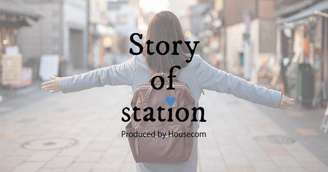 画像: ハウスコム Story of station