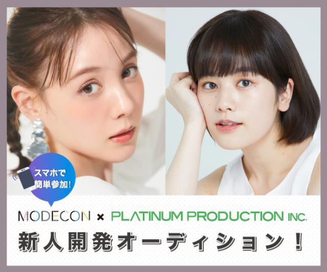 画像1: 日本最大級のモデルコンテスト「MODECON」がプラチナムプロダクションと初タイアップで新人開発オーディションを開催