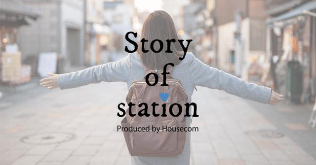 画像: 「Story of station」について