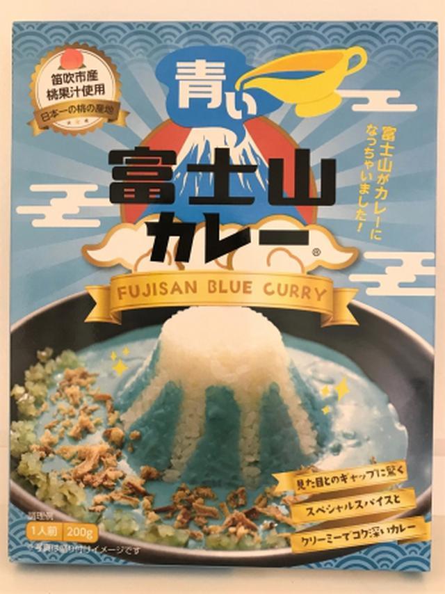 画像: 「青い富士山カレー」801円